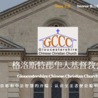 Gloucestershire Chinese Christian Church
